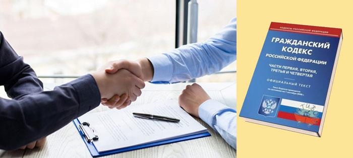 Рукопожатие и договор, гражданский кодекс РФ