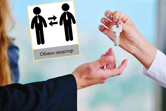 Обмен квартир передача ключей