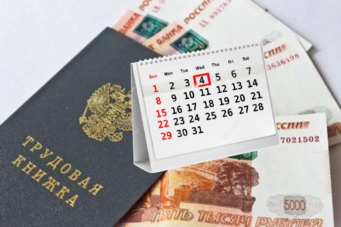 Трудовая книжка, деньги и календарь