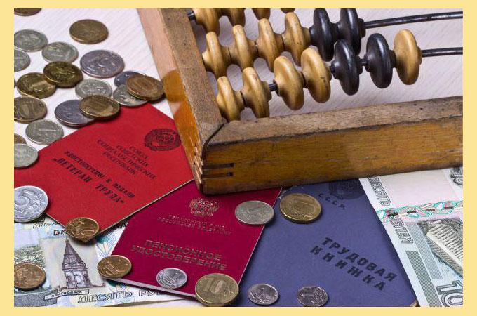 Страховой стаж учет