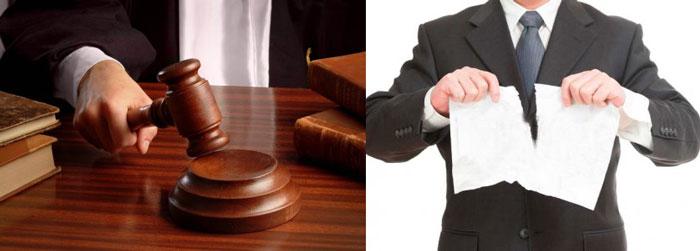 Реешние судьи и отмена разрыв договора