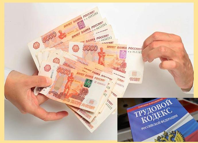 ТК РФ и уменьшение зарплат