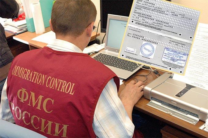 Работник ФМС и временная регистрация