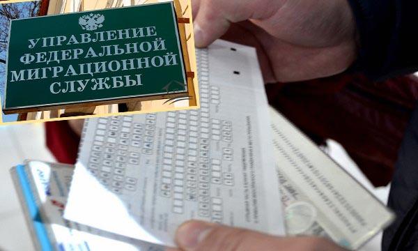 УФМС и регистрация граждан