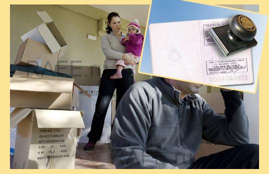 Коробки для выселения семьи и прописка