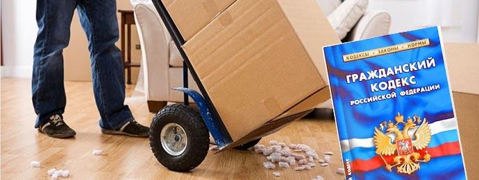Выселение с коробками и гражданский кодекс
