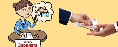 Тариф и зарплата, учет в бухгалтерии, выдача денег