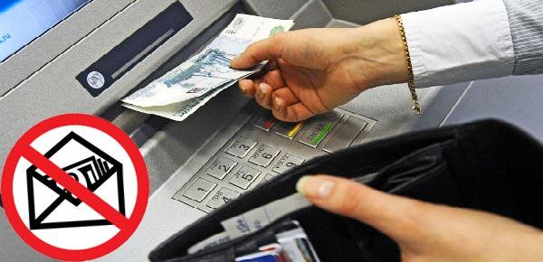 Деньги из банкомата, нет зарплате в конверте