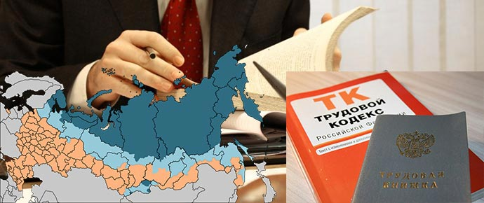 Трудовой Кодекс РФ, трудовая книжка и расчеты стажа
