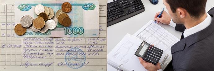 Трудовая книжка деньги и расчет на калькуляторе