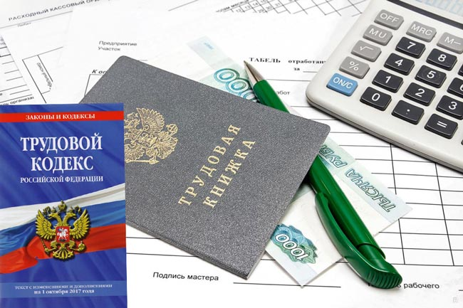 Трудовой Кодекс РФ, трудовая книжка, деньги и калькулятор