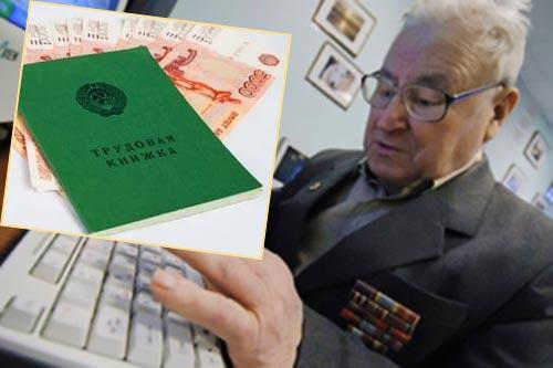 Трудовая книжка деньги и пенсионер работает за компьютером