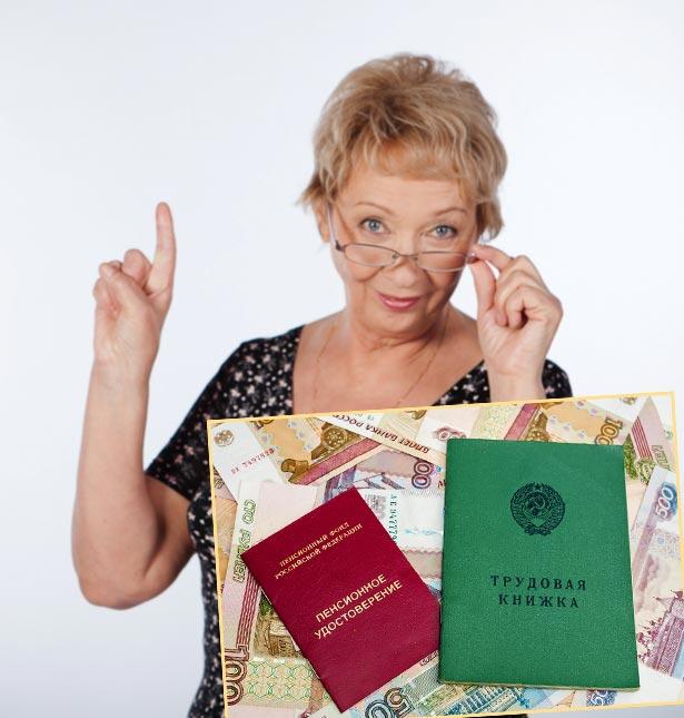 Пенсионерка, пенсионное, трудовая книжка и деньги