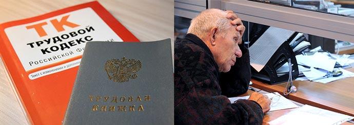 Трудовой кодекс РФ, трудовая книжкаа и работающий пенсионер