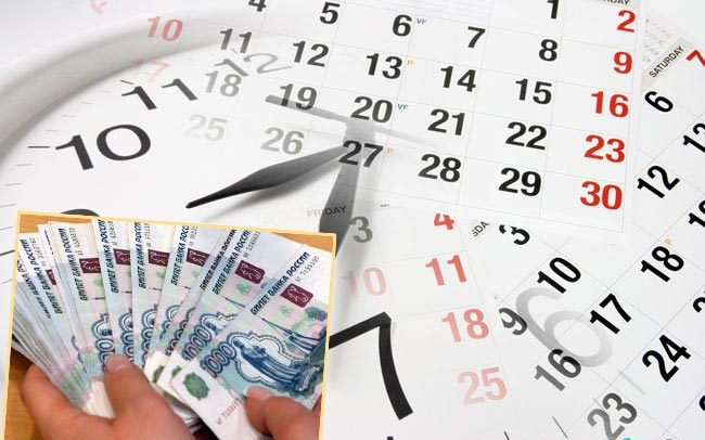 Календарные дни и выплата денег