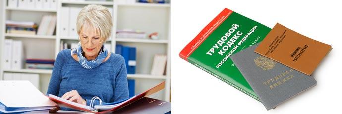Пенсионерка и Трудовой кодекс РФ, трудовая и пенсионная книжки