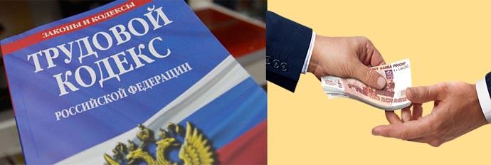 Изображение - Увольнение работника с ипотекой Regulyator-trudovyh-otnoshenij-v-Rossii