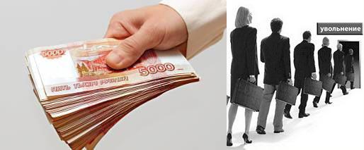 Выдача денег и увольнение