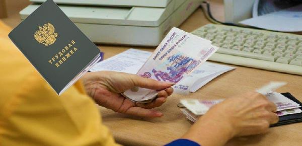 Трудовая и расчет денег
