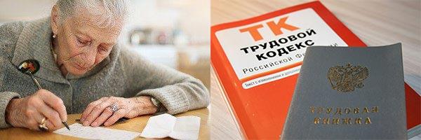 Заявленеи пенсионера, трудовой кодекс и трудовая книжка