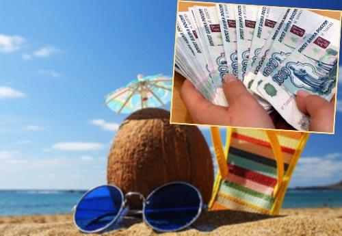 Деньги и отпуск, пляж