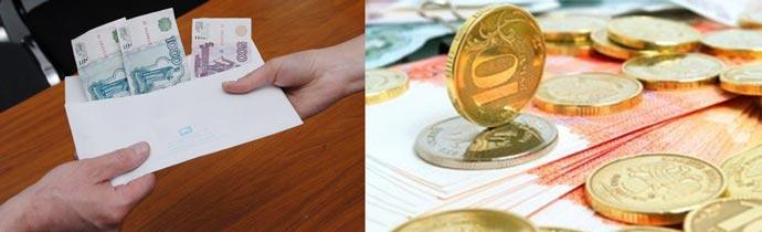 Выдача денег в конверте, монеты