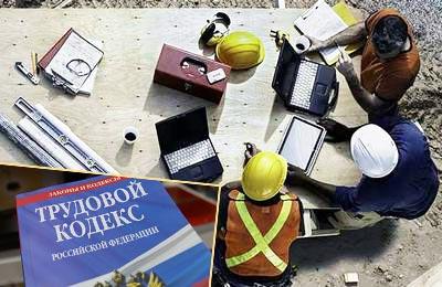 Трудовой Кодекс РФ и переговоры работников