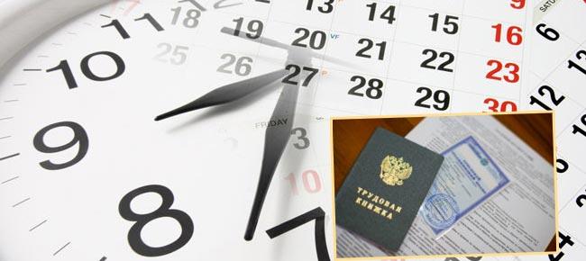 Вермя календарные дни и трудовая книжка