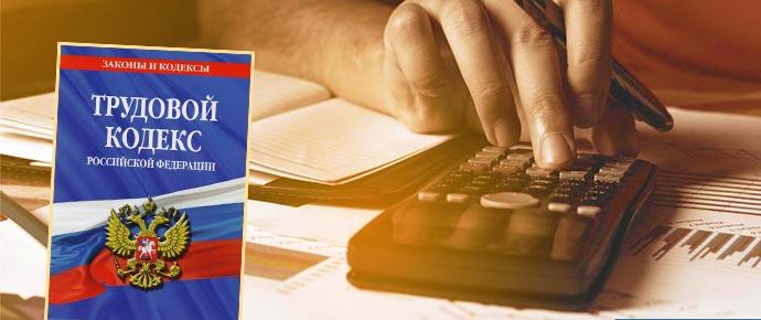 Трудовой Кодекс РФ и расчет на калькуляторе компенсации