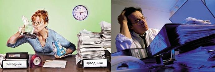 Работа в выходные и праздники