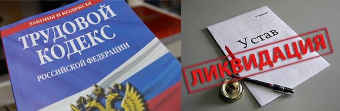 Устав ликвидация предприятия, трудовой кодекс РФ