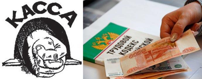 Деньги, касса и Трудовой кодекс РФ