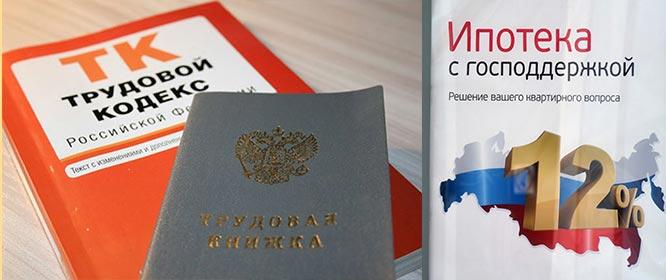 Изображение - Увольнение работника с ипотекой zakon-ob-uvolnenii-ipotechikov