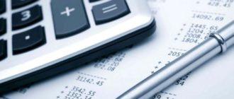 оплата штрафа за неуплату налогов
