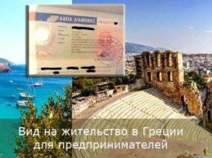 как получить вид на жительство в греции предпринимателю