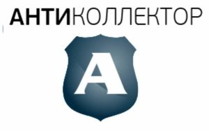 Логотип антиколлекторов