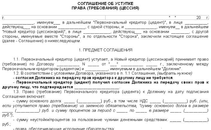 Фотокопия бланка договора цессии