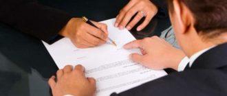 Руки подписывают договор