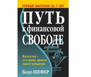 Книга Боди Шеффера