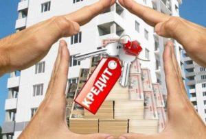 Квартиру в ипотеку или кредит