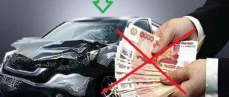 Битая машина и деньги под запретом