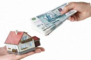 Деньги за дом