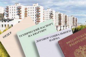 Набор документов для приватизации