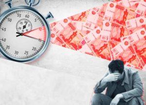 Время платить по счетам истекло