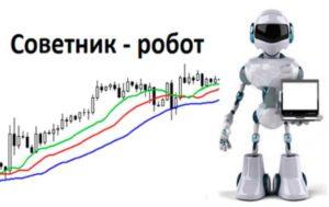 Робот на Форекс