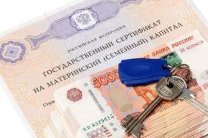 Ключи, деньги и сертификат