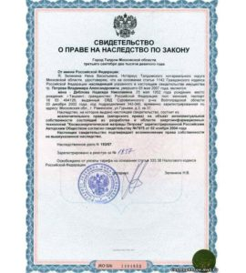 Документ о наследстве