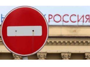 Когда в РФ въезд запрещен