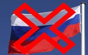 Нет флагу РФ