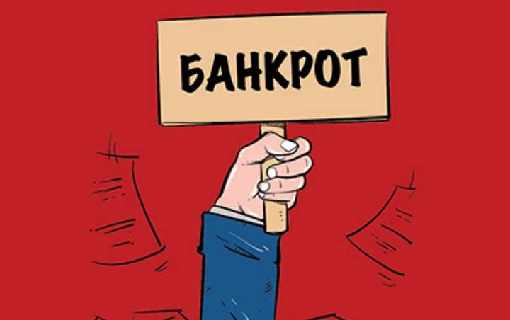 После банкротства долги остаются